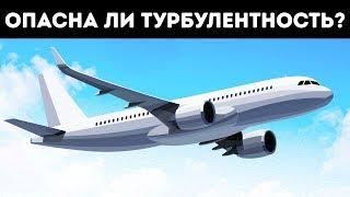 Может ли турбулентность стать причиной авиакатастрофы?