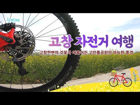 고창여행 '고창 자전거 여행'