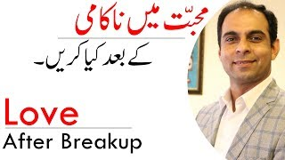Love After Breakup | Qasim Ali Shah (In Urdu)