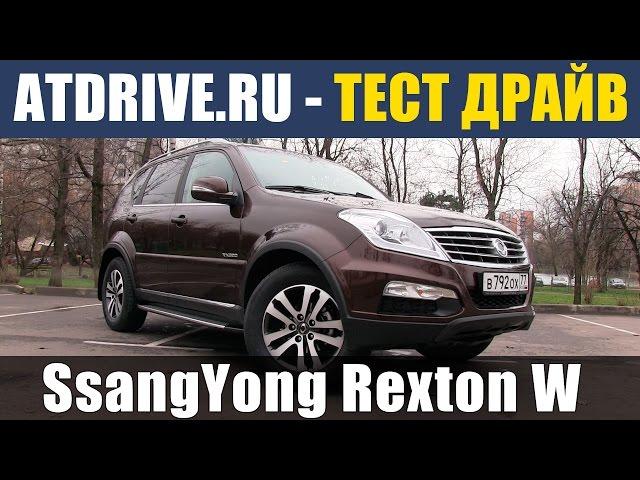SsangYong Rexton W - Тест-драйв от ATDrive.ru