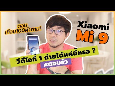 ตอบทุกปัญหา Xiaomi Mi 9 - วันที่ 26 Apr 2019