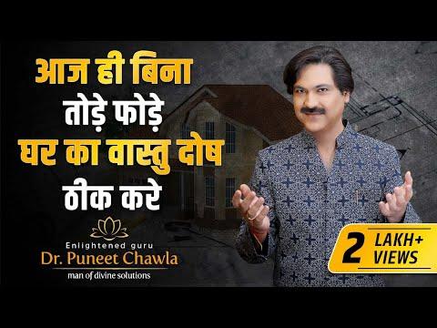 Vastu Remedies for Home | Vastu Tips by Enlightened Life Guru Dr. Puneet Chawla