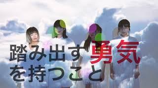 マボロシ可憐GeNE『コトバカナデ』 マボロシ可憐GeNE新体制第一弾MV マ...