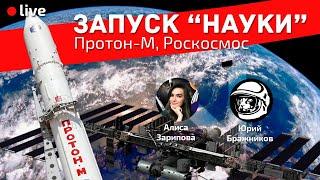 """Запуск МЛМ """"Наука"""" к МКС, Роскосмос"""