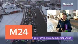 Смотреть видео Жители Града Московского часами не могут выехать из своего микрорайона - Москва 24 онлайн