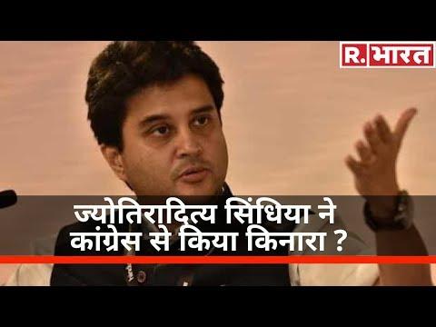क्या Jyotiraditya Scindia ने Congress से किया किनारा? देखिए खास रिपोर्ट Republic Bharat पर