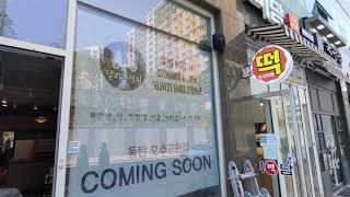 경기도 화성시 산척동 동탄 호수공원 우성에듀파크 커피숍…