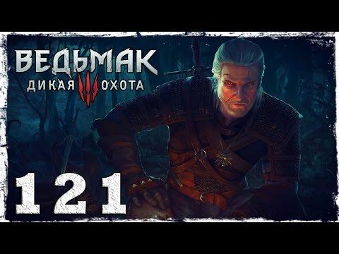 Смотреть прохождение игры [PS4] Witcher 3: Wild Hunt. #121: Вампир-алкоголик.