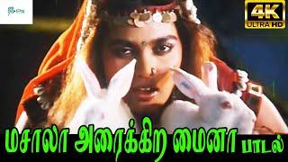 Masala Araikura Maina || மசாலா அரைக்கிற மைனா || Mano, Asha Latha || Gana Love Duet H D Song
