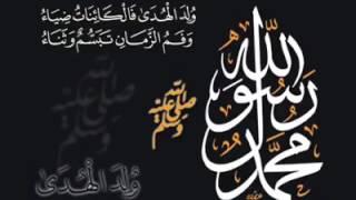الشيخ محمود خليل الحصري - المولد النبوي