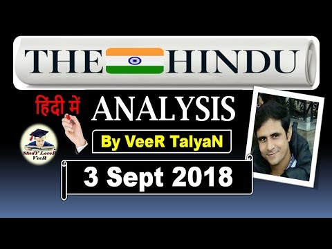 3 September 2018 - The Hindu Editorial News Paper Analysis - Indian GDP 8.2% growth Current affairs