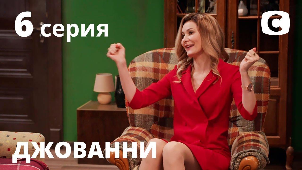 Джованни 6 серия