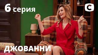 Сериал Джованни: Серия 6 | КОМЕДИЯ 2020
