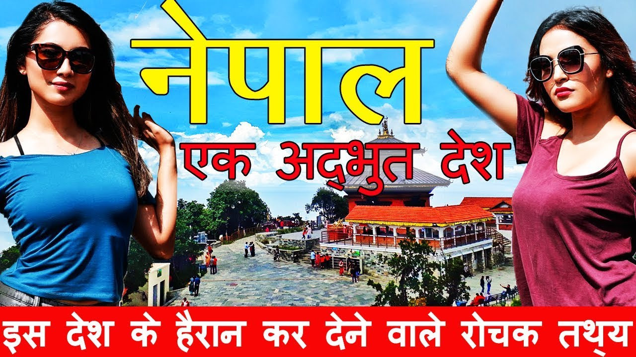 Nepal एक गजब का देश || Nepal amazing facts in Hindi || Nepal tour