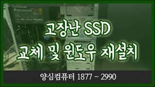 고장난 SSD 교체 윈도우10 설치 은평구 응암동 컴퓨…