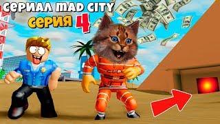 СЕКРЕТ ПОЛИЦЕЙСКОГО В МЭД СИТИ! Сериал Roblox Mad City