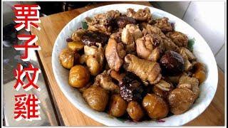 簡易家常菜:  栗子炆雞 好好食正啊 栗子補肝又補腎 雞肉可強健身體 做法簡單又易做  (想看更多影片記得訂閱) 栗子 検索動画 30