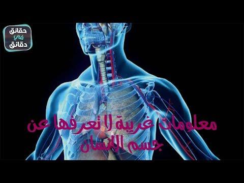 معلومات غريبة عن جسم الانسان لم تسمع بها من قبل #هل تعلم؟