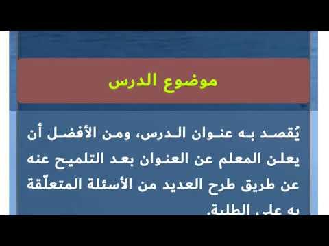 طريقة تحضير درس لغة عربية شعلة Com 0