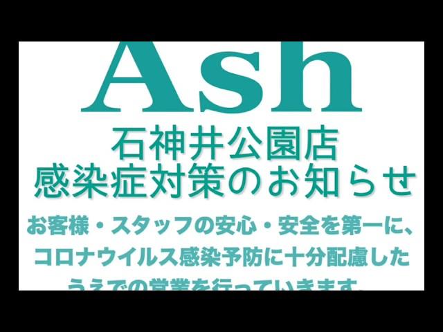 【美容室のコロナ対策】Ash(アッシュ)石神井公園店の取り組み【感染症対策】
