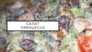 Салат «Принцесса» Очень вкусный салат