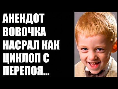 АНЕКДОТ ПРО ВОВОЧКУ, КАК ОН ОБОСРАЛСЯ | Анекдоты смешные до слез | новые анекдоты