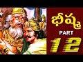 Mysterious Histories of Bhishma Part 12 || భీష్ముడు ఎవరో తెలిస్తే భారతం ఎలా మొదలయ్యిందో తెలుస్తుంది?