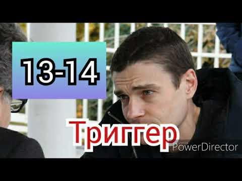 Триггер 13-14 серии