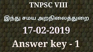 17-2-2019 hindu religious exam answer key paper - 1