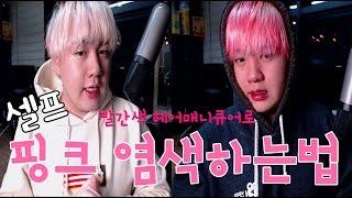 [김남욱] 셀프 핑크염색!  빨강 헤어 매니큐어로 핑크…