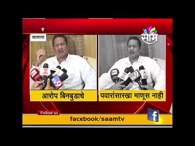 Udayan Raje On NCP Suprimo Sharad Pawar
