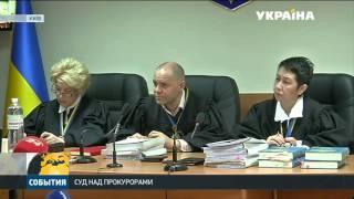 """Суд у справі так званих """"діамантових"""" прокурорів відклали"""