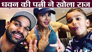 Shikhar Dhawan's wife Ayesha Dhawan makes BIG Revelation about her looks | वनइंडिया हिंदी