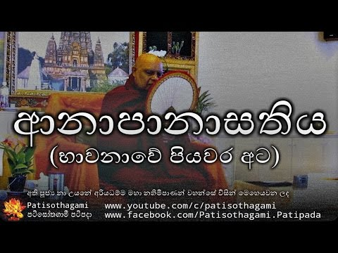 Anapanasathiya anapanasati bhavana - ආනාපානාසතිය +8 - ven nauyane ariyadhamma maha thero