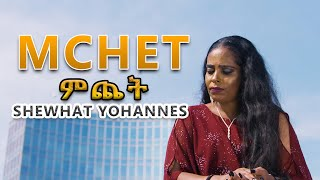 AMEN - Shewhat Yohannes - Mchet | ምጨት - New Eritrean Music 2020 (Official Music)