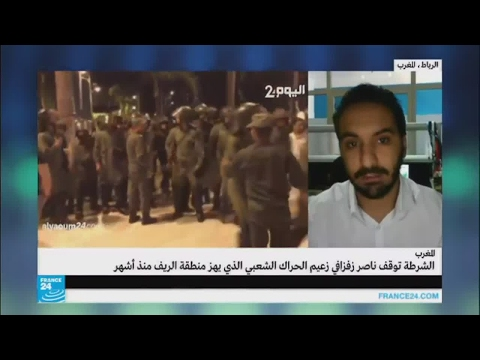 ما هي ظروف اعتقال زعيم الحراك الشعبي ناصر زفزافي؟