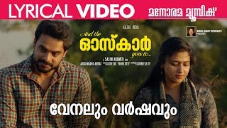 Venalum Varshavum |And The Oskar Goes To | Lyrics | Salim Ahamed | Tovino Thomas | Allens Media