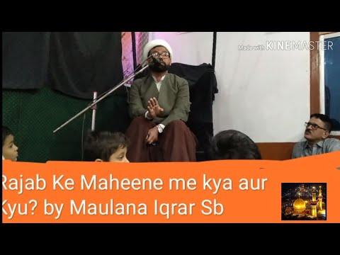 Rajab Ke Maheene Me Kya Zaroori Hai Aur Kyu |Maulana Iqrar Hussain Sb|Shia_Azadari_Network