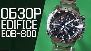 Обзор CASIO EDIFICE EQB-800D-1A   Где купить со скидкой
