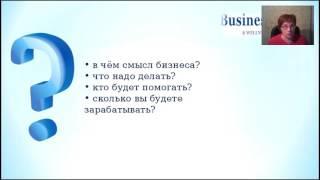 Наталья Суркова презентация системы Бизнес старт