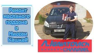 Bir Nissan neft pan 2008 Qashqai ta'mirlash