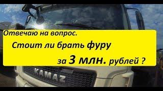 Стоит ли брать фуру в наше время, тем более за 3 миллиона рублей?