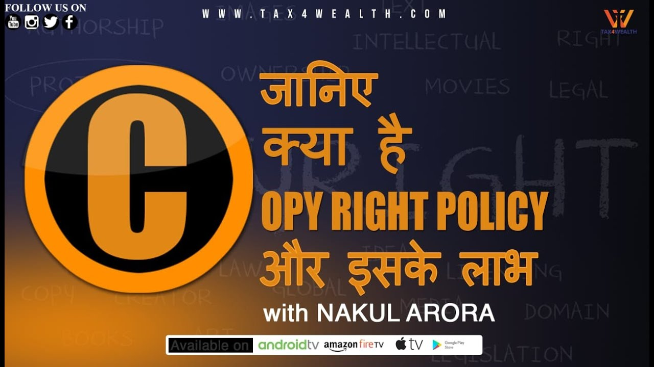 Copyright : Copyright Policy and its Benefit in Hindi