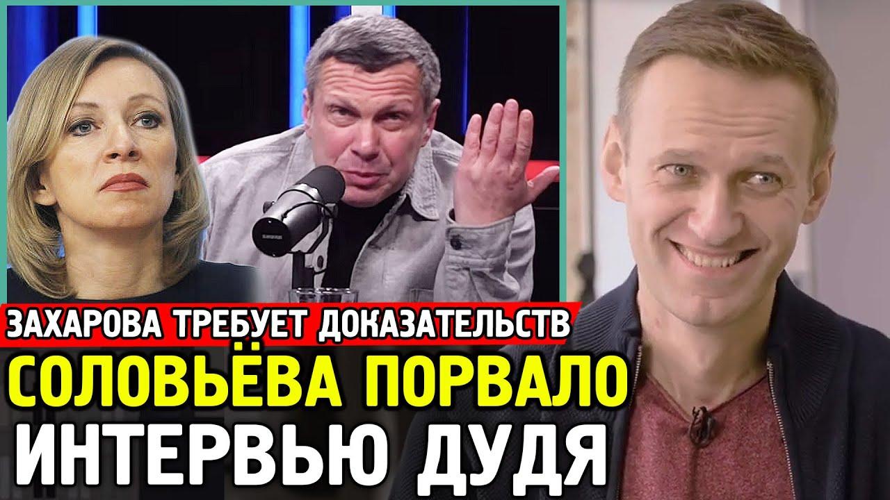 СОЛОВЬЕВ ОРЕТ НА ДУДЯ И НАВАЛЬНОГО. Захарова Наехала на Германию. Навальный Про Свое Отравление