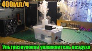 видео Увлажнитель воздуха своими руками