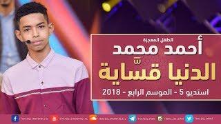 الطفل المعجزة احمد محمد - حبيبي الدنيا قساية - استديو 5 - 2018