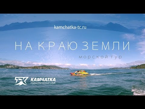 Морской тур по Камчатке, сентябрь 2018