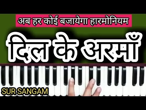 Dil Ke Arma Asu Me Beh Gaye I Learn On Harmonium I Sur Sangam I Bollywood Song Hindi