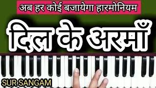 Dil Ke Arma Asu Me Beh Gaye I Learn On harmonium I Sur Sangam I Bollywood Song Hindi