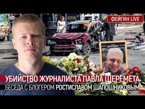 Убийство журналиста Павла Шеремета. Беседа с блогером Ростиславом Шапошниковым